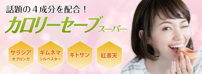 カロリーセーブスーパー(90粒)30日分