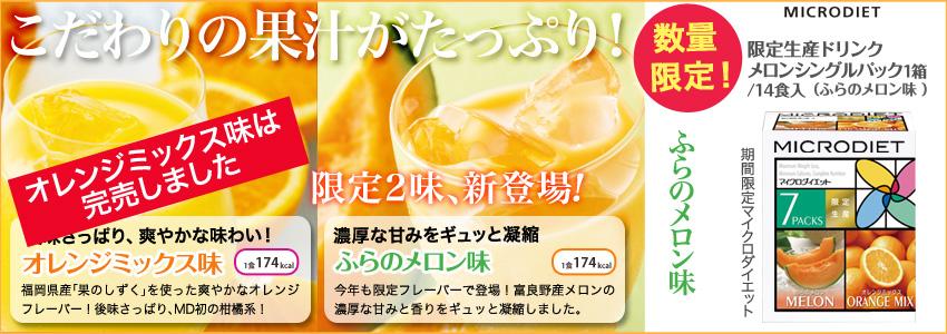 マイクロダイエット ふらのメロン