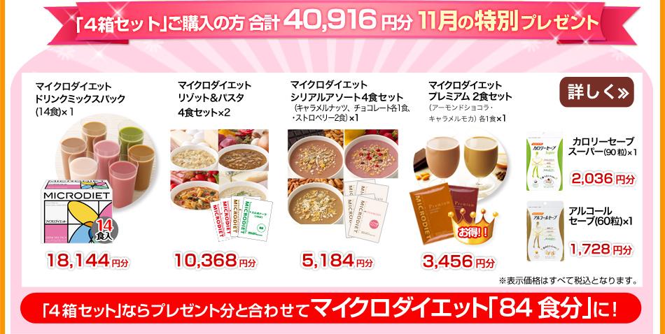 セルフチョイスパック4箱56食分+キャンペーン特典