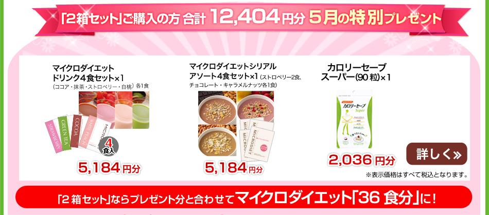 セルフチョイスパック2箱28食分+キャンペーン特典