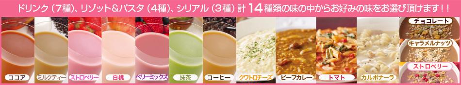 14種類の味の中からお好みの味を選択できます。