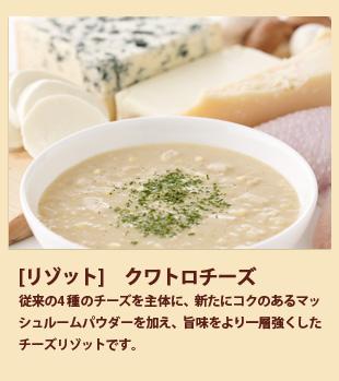 [リゾット]クワトロチーズ 従来の4種のチーズを主体に、新たにコクのあるマッシュルームパウダーを加え、旨味をより一層強くしたチーズリゾットです。