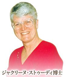 ジャクリーヌ・ストゥーディ博士