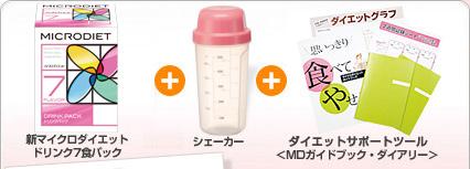 新マイクロダイエット ドリンク7食パック + シェーカー + ダイエットサポートツール