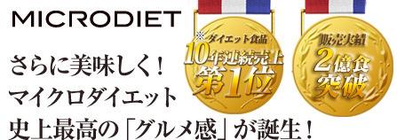 MICRODIET ダイエット食品10年連続売上第1位(※) 販売実績2億食突破(*) さらに美味しく!マイクロダイエット史上最高の「グルメ感」が誕生!