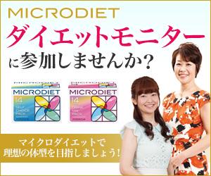 マイクロダイエット ダイエットモニターに参加しませんか?