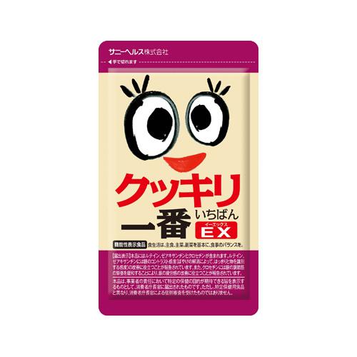 クッキリ一番EX サニーヘルス公...
